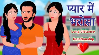 Long Distance Relationship Animated Love Story | प्यार में भरोसा | Heart Touching Hindi Love Story