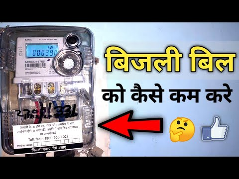 How to save electricity at home | how to reduce electricity