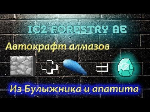 видео: Автокрафт алмазов из Булыги и Апатита