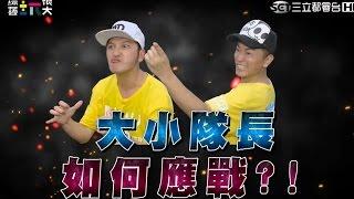 第三十五回 台灣 高雄 憲哥kid合體 挑戰最強軍團 綜藝玩很大 20151114 第67集完整版