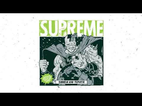 Supreme - Μπούκα συμμ. Κανών / Θύτης