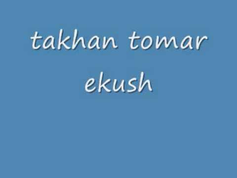 Bangla song-takhan tomar ekush bachor.wmv