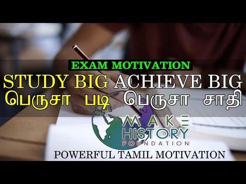 Exam Motivation   Powerful Tamil Motivation #MHFoundation