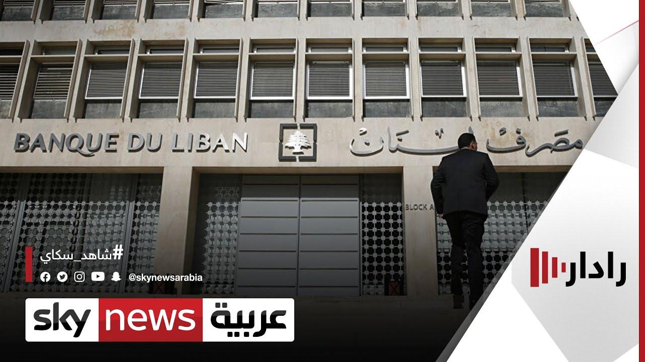 الرئيس اللبناني يطلع على إجراءات بدء التدقيق الجنائي في حسابات المصرف المركزي | #رادار  - نشر قبل 29 دقيقة