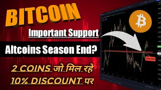 Bitcoin next support? | 2 best cryptocurrency buy with 10% discount | altcoins season end?