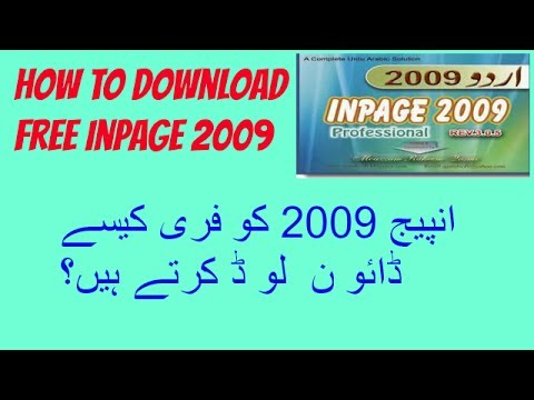 Inpage free download 2009 software overview in urdu and hindi.