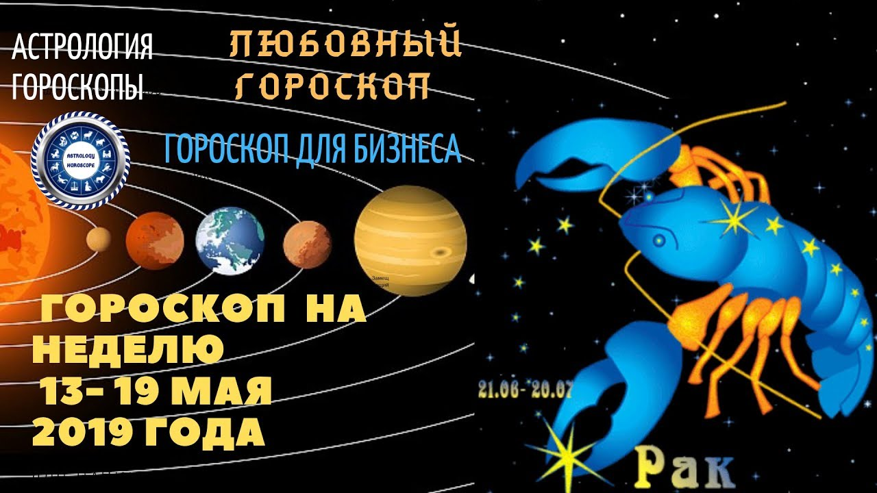 Рак. Гороскоп на неделю с 13 по 19 мая 2019. Любовный гороскоп. Гороскоп для бизнеса.