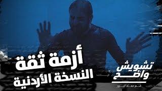 أزمة ثقة النسخة الأردنية - تشويش واضح