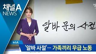 인건비 탓에 '알바 사절'…가족끼리 무급 노동 thumbnail