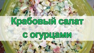 Как приготовить крабовый салат с огурцами/How to cook crab salad with cucumbers