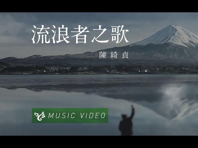 陳綺貞 Cheer Chen【流浪者之歌 Gypsy In Memory】Official Music Video