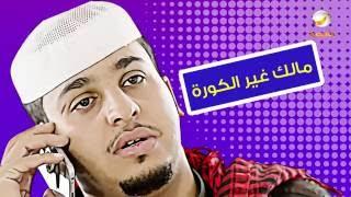 مسلسل شباب البومب 5 الحلقه 10 كشته