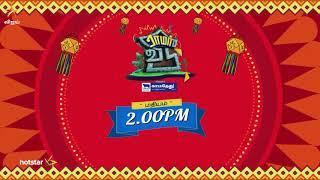 Ramar Veedu-Vijay tv Show