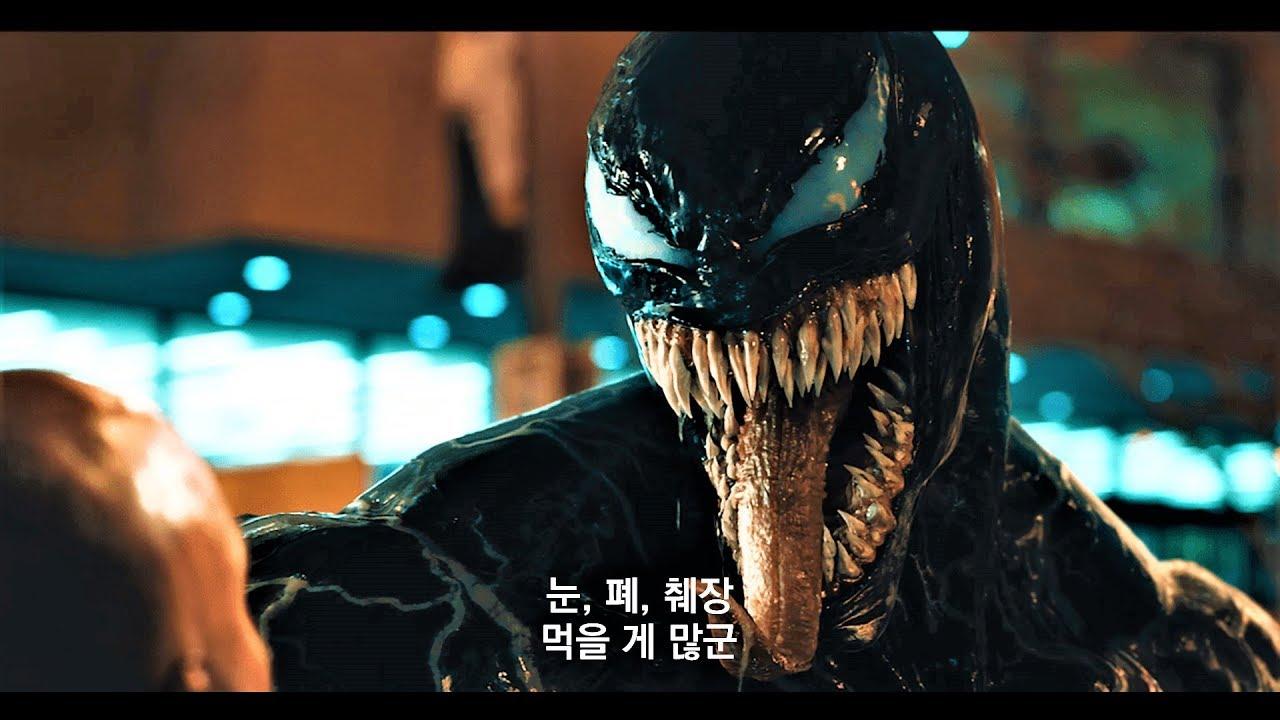 영화 베놈 총정리