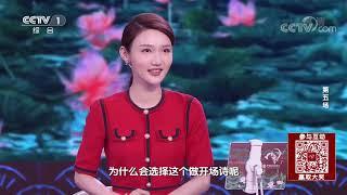 [中国诗词大会]人气萌娃陈籽妍 爱诗词也爱动物| CCTV