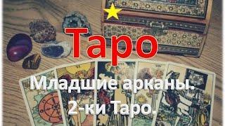 видео ЧТО ОЗНАЧАЕТ В ГАДАНИИ ТАРО 2 МЕЧЕЙ