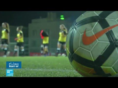 الأردن: كرة القدم النسوية في مشوارها للاحتراف؟  - 14:54-2019 / 6 / 11