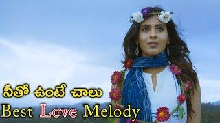 నీతో ఉంటే చాలు(Best Love Melody) | Ekkadiki Potavu Chinavada | Ganesh Videos