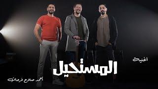 Ahmed Salah-DB Gad-Mostafa El Meligy-Elmostaheel I  - المستحيل أحمد صلاح - ديبى جاد - مصطفى المليجى