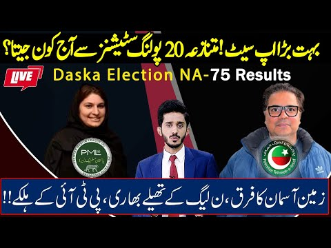Daska Election Live Results | NA-75 | PTI | PML  N |ECP | LIVE Results, Updates, Analysis