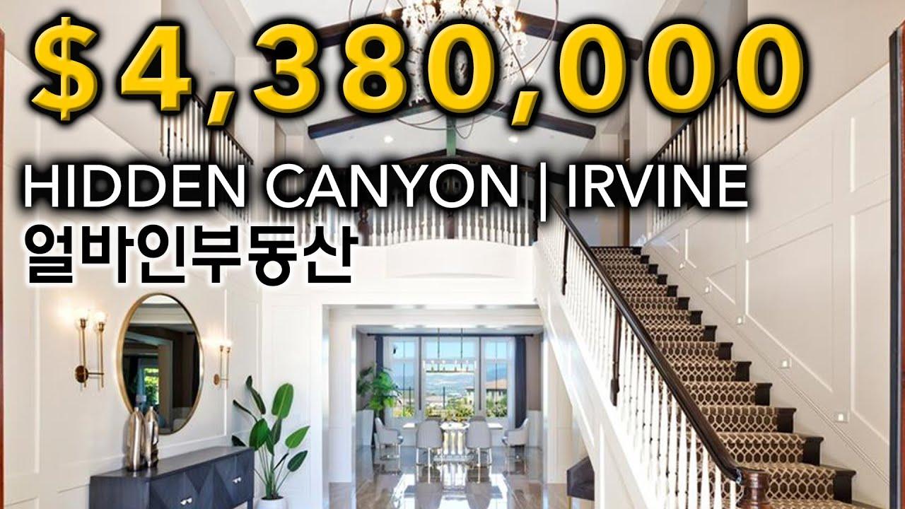 $4.38M | 얼바인부동산 | IRVINE, CALIFORNIA | HIDDEN CANYON | 하우스투어