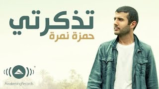 Hamza Namira - Tazkarti | حمزة نمرة - تذكرتي | بدون موسيقى