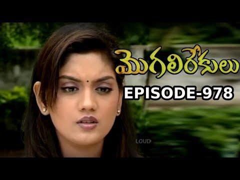 Episode 978 | 07-11-2019 | MogaliRekulu Telugu Daily Serial | Srikanth Entertainments | Loud Speaker
