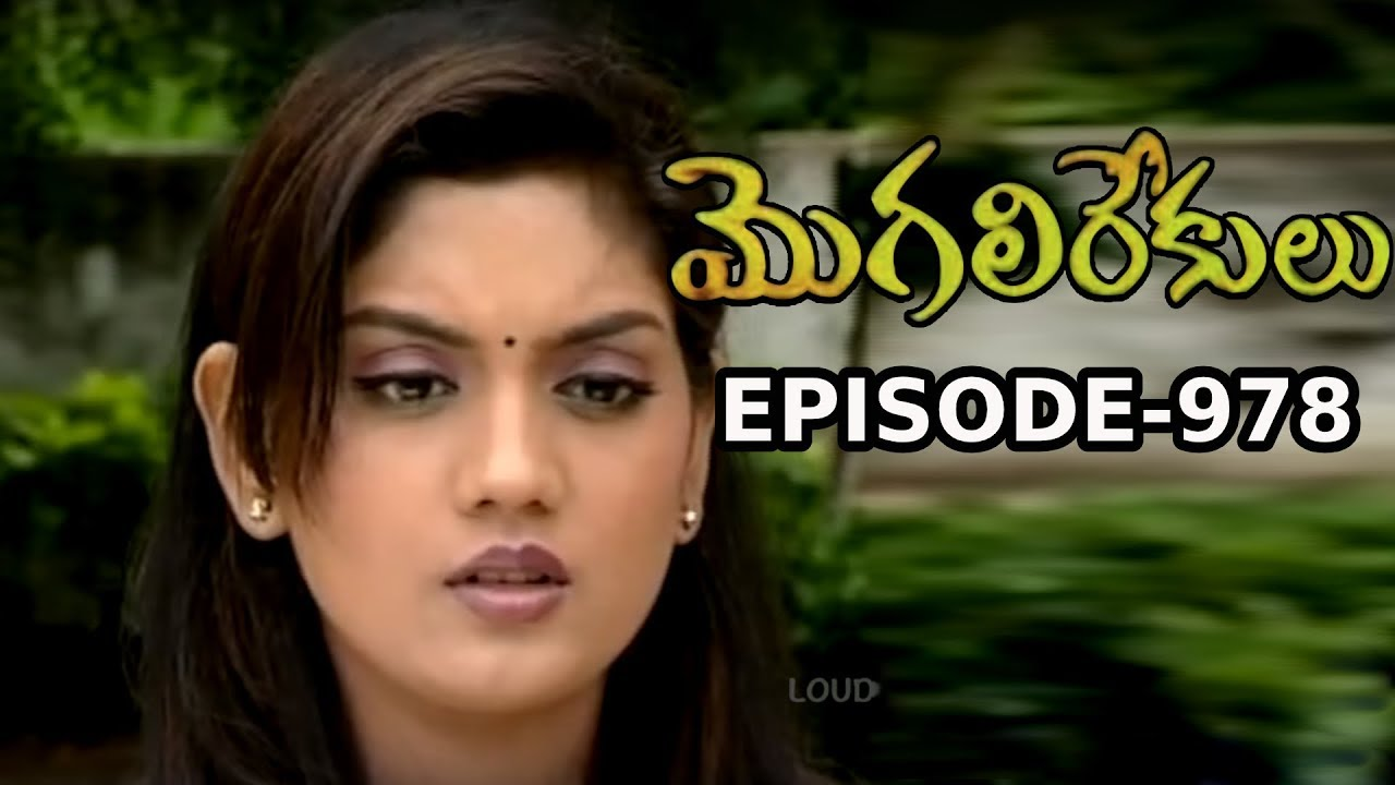Download Episode 978 | 07-11-2019 | MogaliRekulu Telugu Daily Serial | Srikanth Entertainments | Loud Speaker