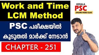 Degree Level Maths Work and Time LCM Method | A2Z Tricks PSC Maths Chapter 251 | For Assistant