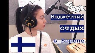 Финляндия: ОНА ТОГО СТОИТ? Цены   Развлечения   Лайфхаки   Тампере