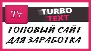 TURBO TEXT - сайт для заработка денег БЕЗ ВЛОЖЕНИЙ - 100,200,300,500,1000 рублей в день