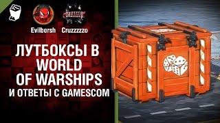 Лутбоксы в WoWS и ответы с Gamescom - Танконовости №34 - Будь готов [World of Tanks]