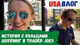 История с кольцами Шоппинг в Trader Joes Вечерние посиделки Влог США