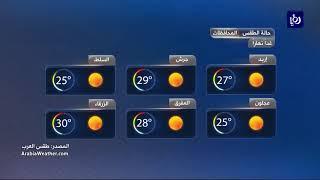النشرة الجوية الأردنية من رؤيا 19-10-2017