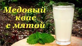 Рецепт Кваса, медовый с мятой и лаймом