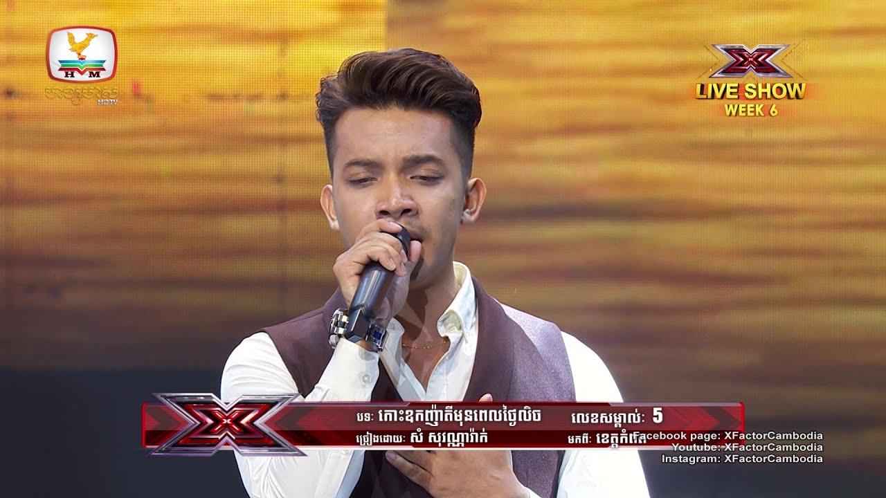 ធ្វើបានល្អមែនទែន សុវណ្ណារ៉ាក់!  - X Factor Cambodia - Live Show Week 6