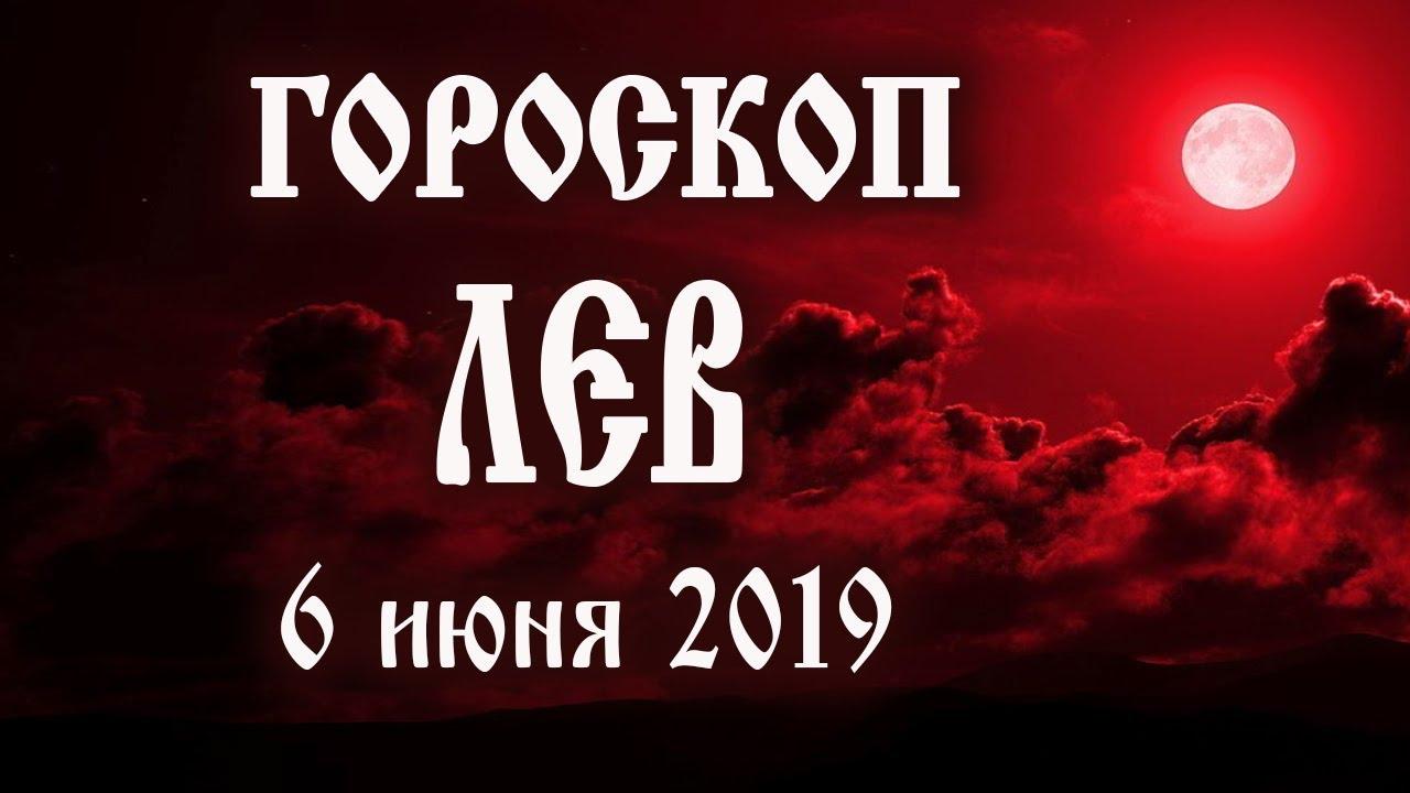 Гороскоп на сегодня 6 июня 2019 года Лев ♌ Что нам готовят звёзды в этот день