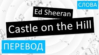 Ed Sheeran Castle On The Hill Перевод песни на русский Текст Слова