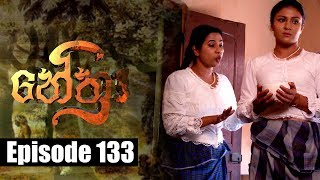 Nethra - නේත්‍රා Episode 133 | 24 - 09 - 2018 | SIYATHA TV Thumbnail