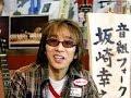 坂崎幸之助 Love Psychedelicoの曲はネイティブな英語がとびきりかっこいい!!