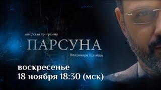 """Анонс программы """"Парсуна"""". В гостях Валерий Фадеев."""