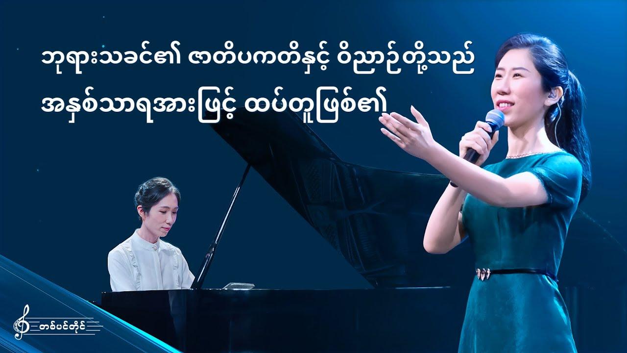 Myanmar Christian Praise Songs | ဘုရားသခင်၏ ဇာတိပကတိနှင့် ဝိညာဉ်တို့သည် အနှစ်သာရအားဖြင့် ထပ်တူဖြစ်၏