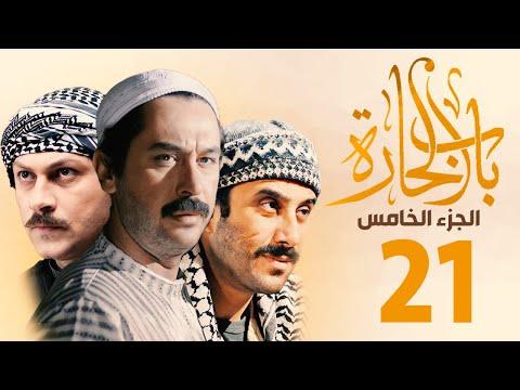 مسلسل باب الحارة الجزء الخامس الحلقة 21 ميلاد يوسف ـ قصي خولي ـ وائل شرف