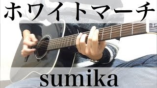 コード付  JR CM曲  sumika  ホワイトマーチ   弾き語りcover