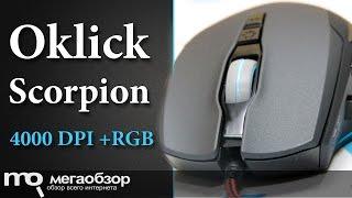 Обзор мышки Oklick Scorpion 785G Video