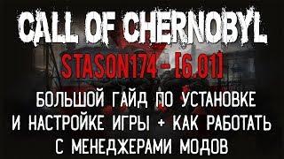 CALL OF CHERNOBYL [ЗБІРКА ВІД STASON174 - 6.01] - ВЕЛИКИЙ ГАЙД: УСТАНОВКА І НАСТРОЙКА МОДІВ