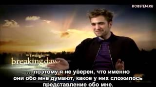 Интервью Кристен, Роба и Тейлора Джейку Гамильтону
