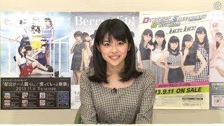 今回のMCはJuice=Juiceのサブリーダー金澤朋子。 2013年12月4日発売のJ...