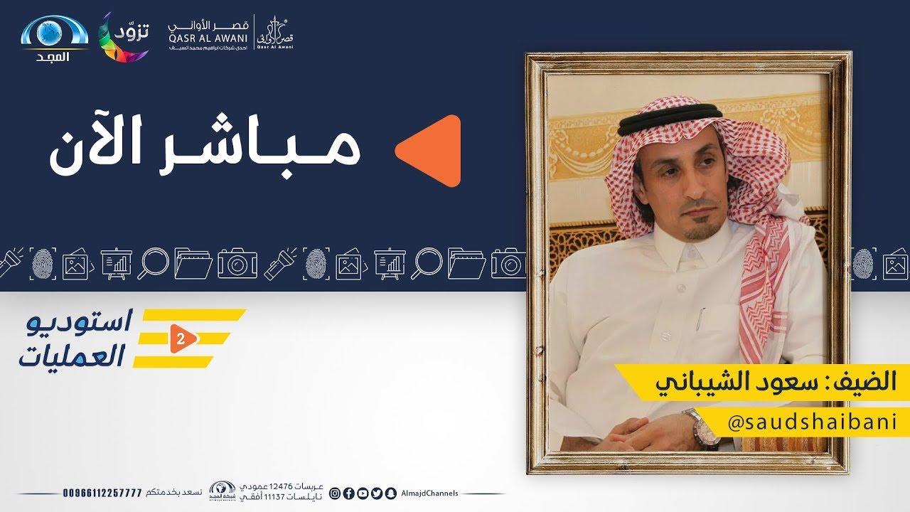 شبكة المجد:برنامج استديو العمليات 2 | ضيف الحلقة : أ. سعود الشيباني