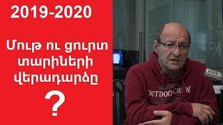 «Մեծ կորրեկցիան» մոտենում է. Նոր Հայաստանն ու 2019-2020-ի նոր համաշխարհային ճգնաժամը